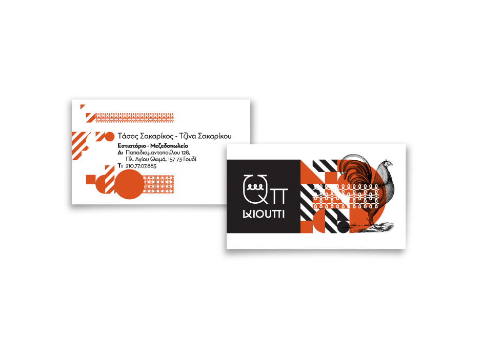 QPi restaurant card by @comebackstudio