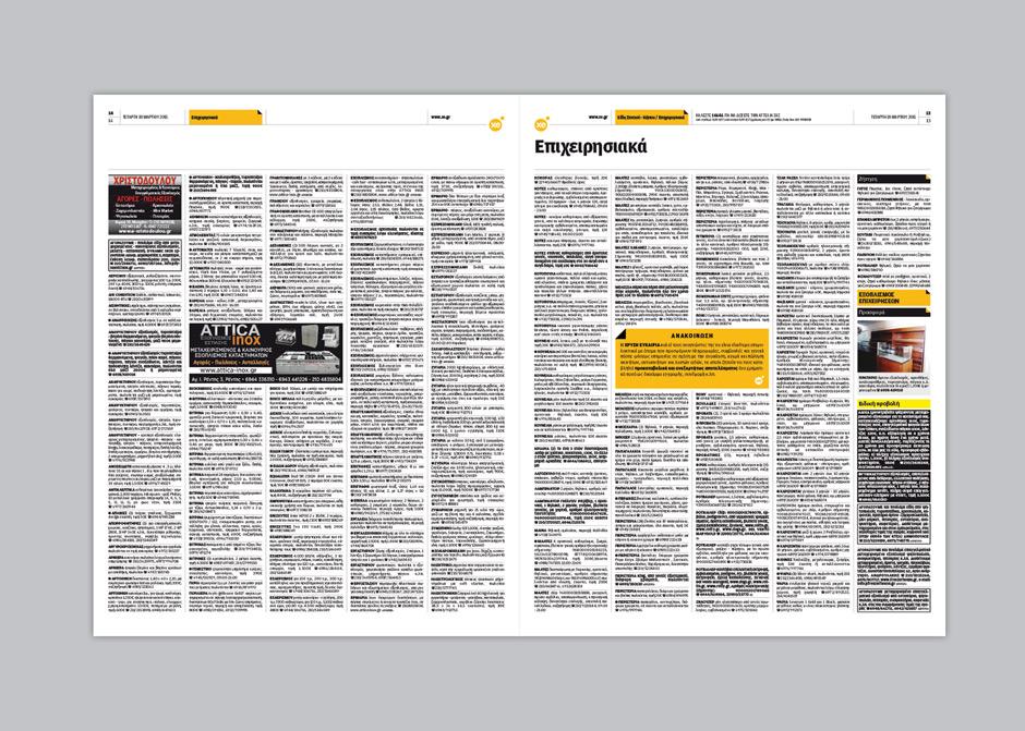 Chrisi Eukairia Newspaper redesign by @comebackstudio