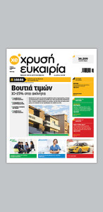 Chrisi Eukairia Newspaper redesign by @comebackstudio