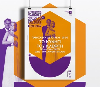 FreeCinema.gr 5th film tribute, film posters by the ©Comeback studio