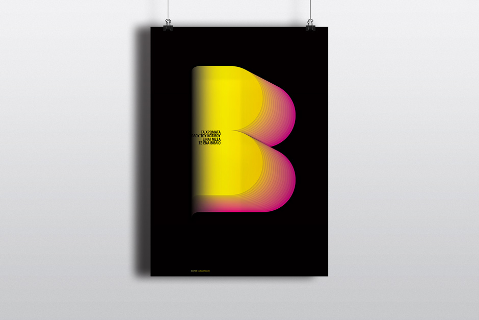 Posters for the Greek Archive of Design by the Comeback studio
